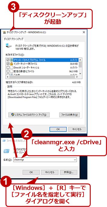 コマンドでディスククリーンアップを起動する