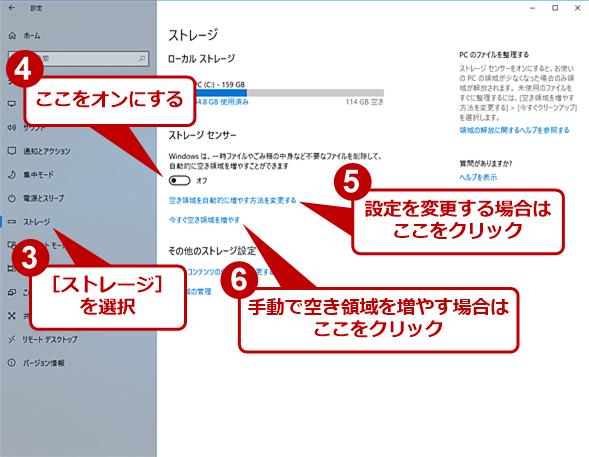 「ストレージセンサー」を利用する(2)
