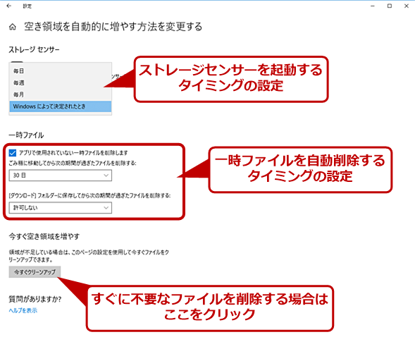 「ストレージセンサー」を利用する(3)