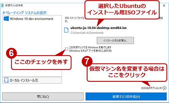 hyper-v windows10 dev environment ライセンス