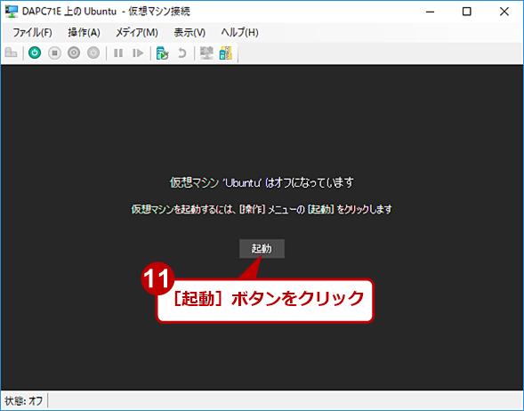仮想マシンを起動してUbuntuをインストールする(1)
