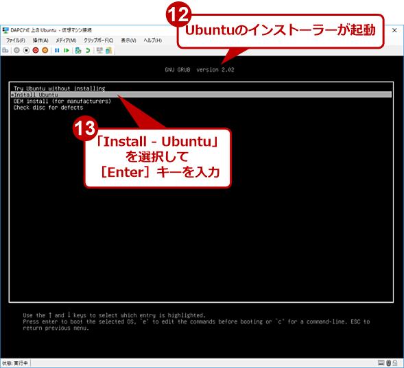 仮想マシンを起動してUbuntuをインストールする(2)