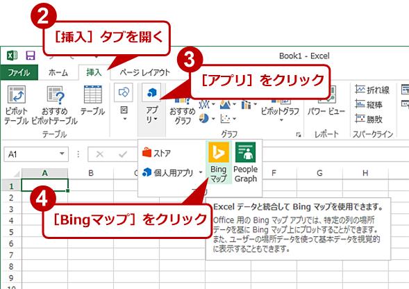 Excel 2013の[挿入]タブ画面