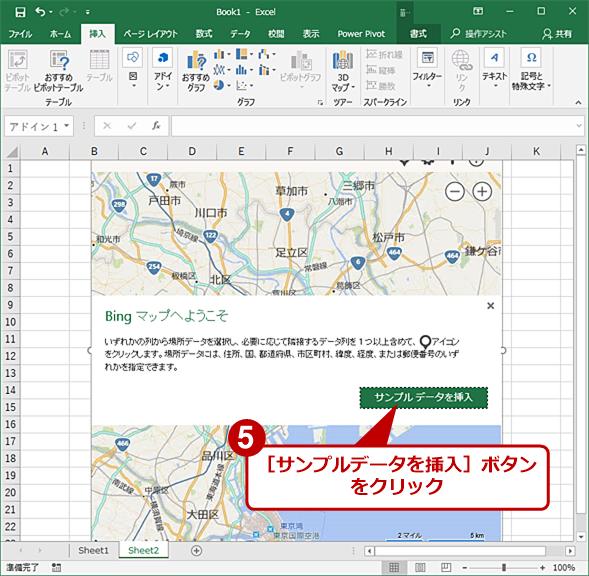 Bingマップ上にグラフを挿入する(3)
