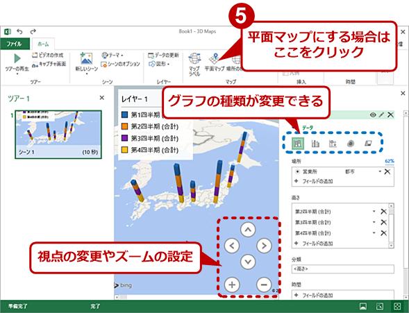 3Dマップを作成する(3)
