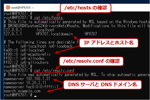 自動生成されたネットワーク関連のファイル