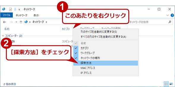 Windows 10のエクスプローラ画面(1)
