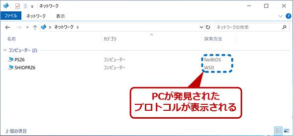 Windows 10のエクスプローラ画面(2)