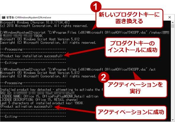 Office 2013/2016のプロダクトキーをコマンドラインで確認・変更する ...