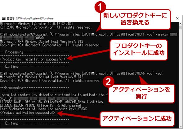 OSPP.vbsでプロダクトキーを置き換える