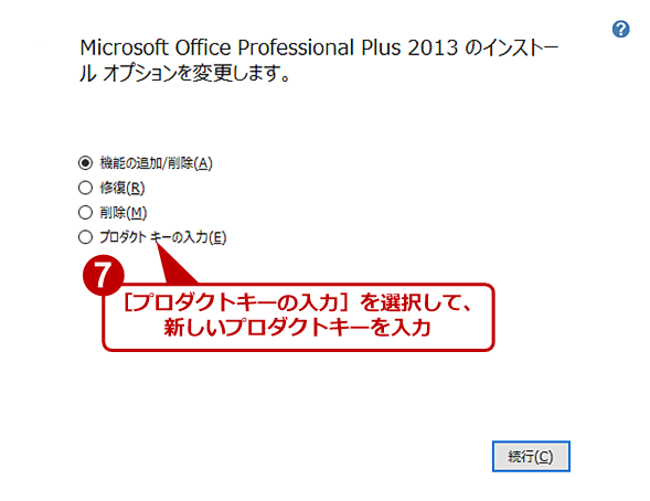 Officeのインストールオプション変更画面