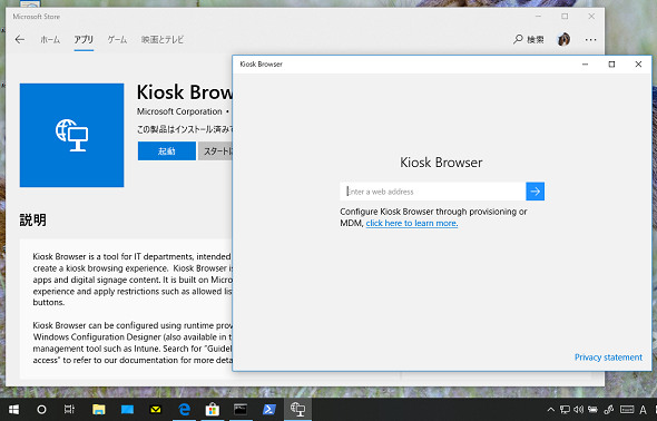 """割り当てられたアクセス""""で使えるMicrosoft純正ブラウザ「Kiosk Browser"""