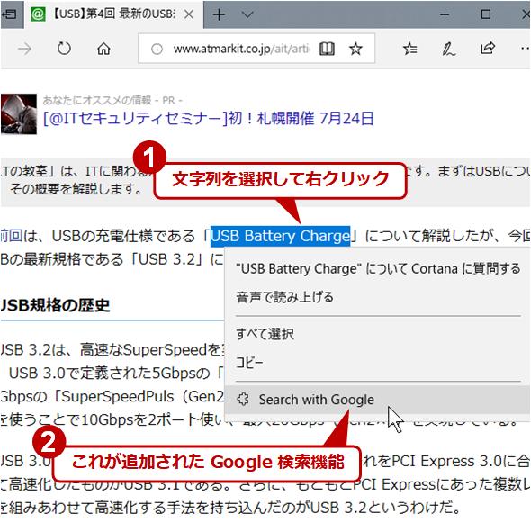 右クリックによるGoogle検索(1)