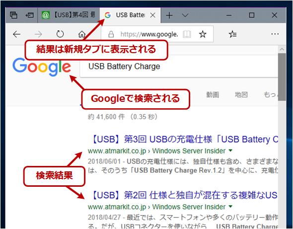 右クリックによるGoogle検索(2)