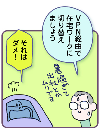 荒木さん「VPN経由で在宅ワークに切り替えましょう」社長「それはダメ!」暑過ぎて出社とかムリです