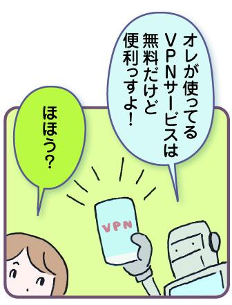 マルコフ君「オレが使ってるVPNサービスは無料だけど便利っすよ!」わたし「ほほう?」