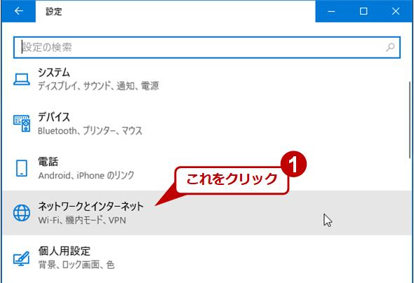 [設定]アプリでネットワーク情報を確認する(1)