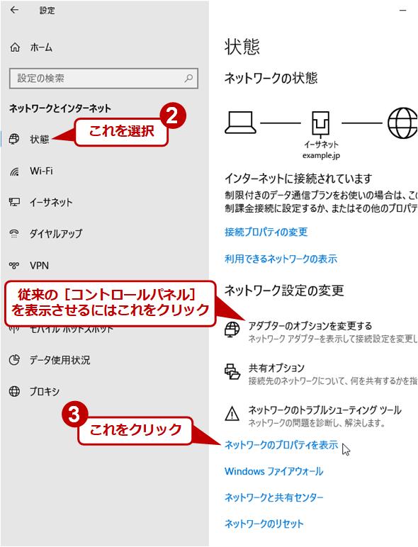 [設定]アプリでネットワーク情報を確認する(2)