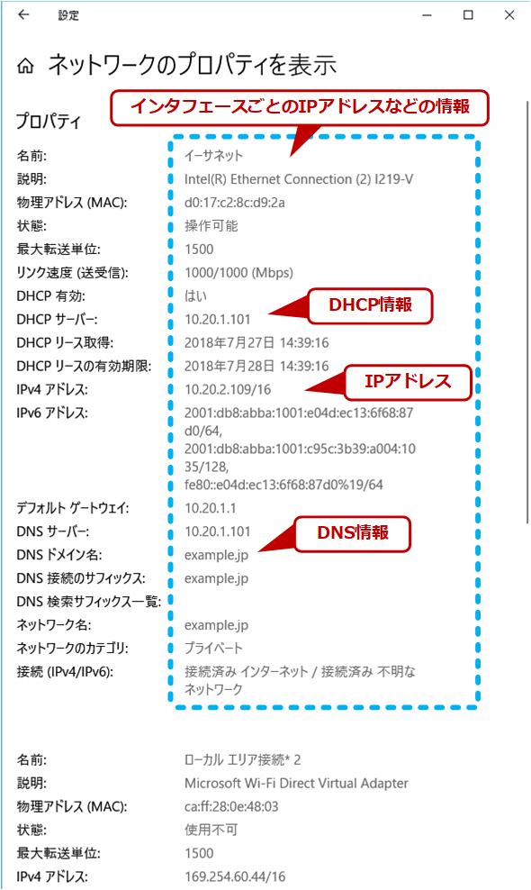 [設定]アプリでネットワーク情報を確認する(3)
