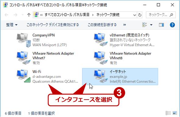 [コントロールパネル]でネットワーク情報を確認する(2)