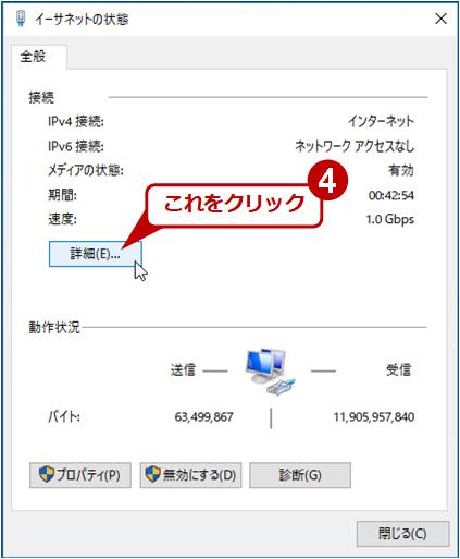 [コントロールパネル]でネットワーク情報を確認する(3)