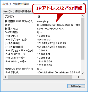 [コントロールパネル]でネットワーク情報を確認する(4)