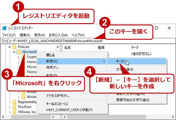 レジストリで要件を設定する(1)