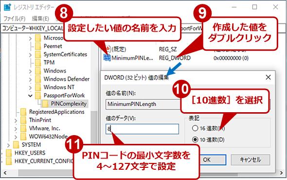 レジストリで要件を設定する(3)