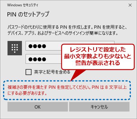 windows 10で数字4桁のpinをもっと複雑なものにする tech tips it