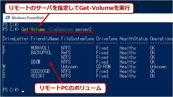 Get-VolumeでリモートPCのボリューム情報を取得する