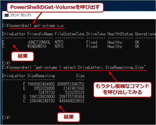 コマンドプロンプトからPowerShellを呼び出す