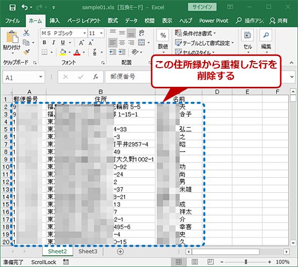 住所録の重複行を削除する(1)