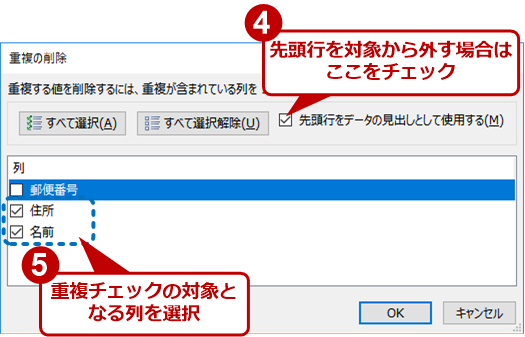 住所録の重複行を削除する(3)