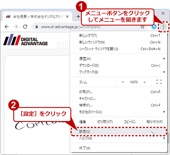 Chromeの通知設定ページを開く(1/4)