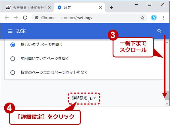 Chromeの通知設定ページを開く(2/4)