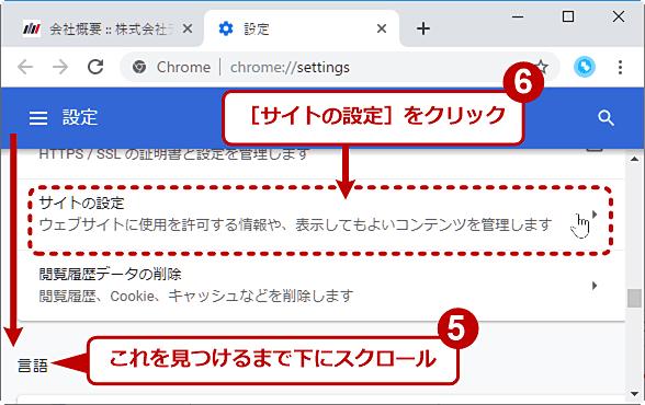 Chromeの通知設定ページを開く(3/4)
