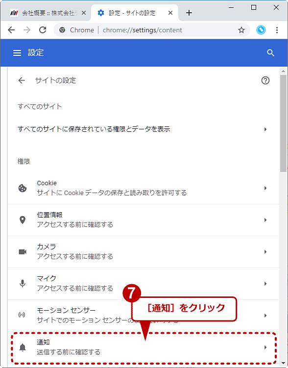 Chromeの通知設定ページを開く(4/4)