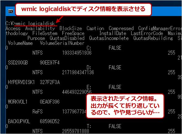 wmicでディスクやボリュームの情報を取得する