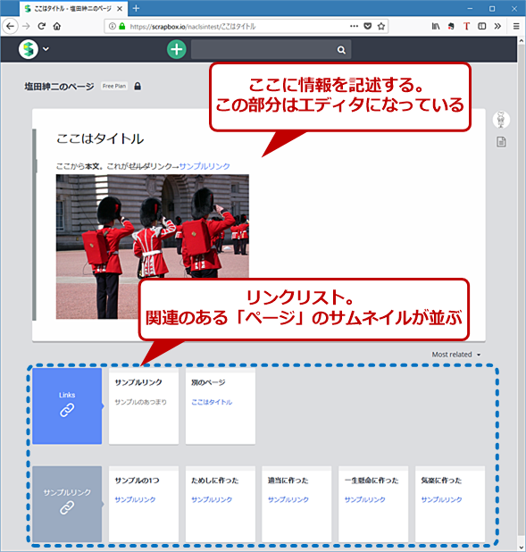 Scrapboxの「ページ」の画面