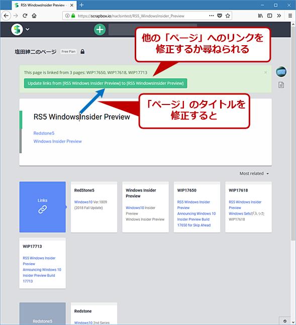 Scrapboxの「ページ」へのリンク