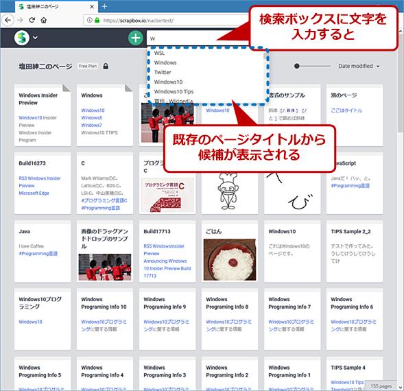 Scrapboxの検索機能(1)