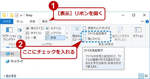 拡張子や隠しファイルを表示する(2)
