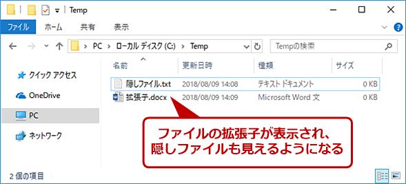 拡張子や隠しファイルを表示する(3)