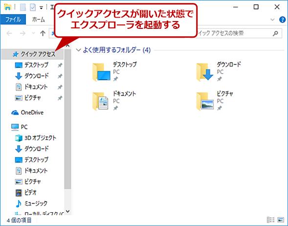 起動する際の初期画面を「PC」に変更する(1)