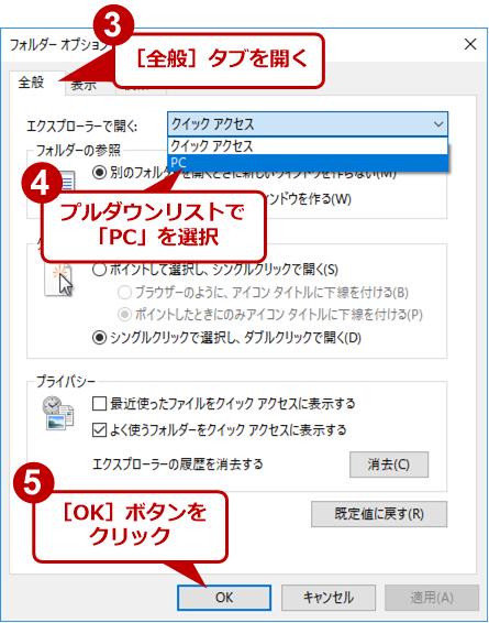 起動する際の初期画面を「PC」に変更する(3)