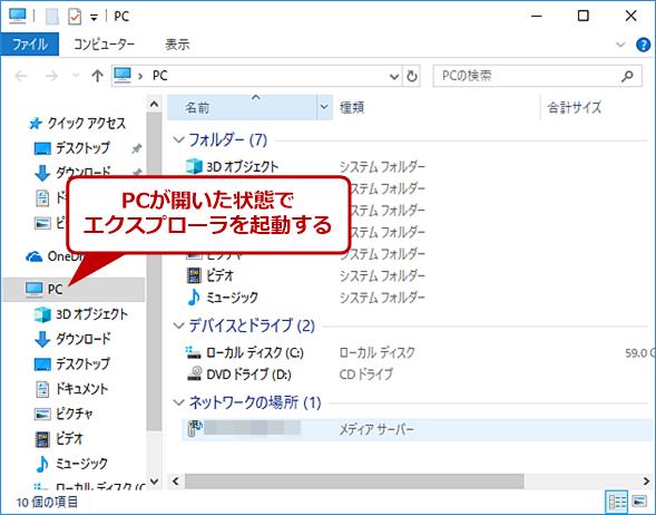 起動する際の初期画面を「PC」に変更する(4)