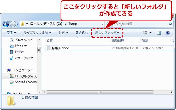 Windows 7のエクスプローラ