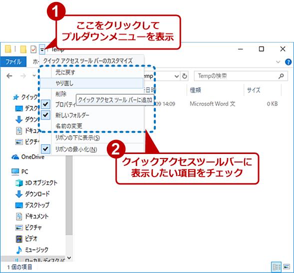 Windows 10のエクスプローラのクイックアクセスツールバーをカスタマイズする