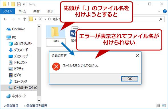 「.」で始まる名前のファイル/フォルダを作成する(1)