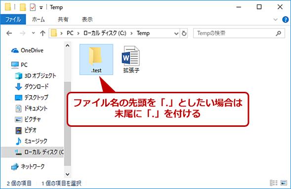 「.」で始まる名前のファイル/フォルダを作成する(2)